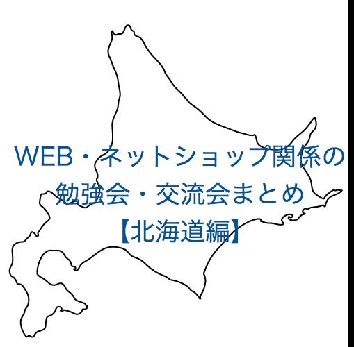 【北海道編】WEB・ネットショップ関係の勉強会・交流会まとめ