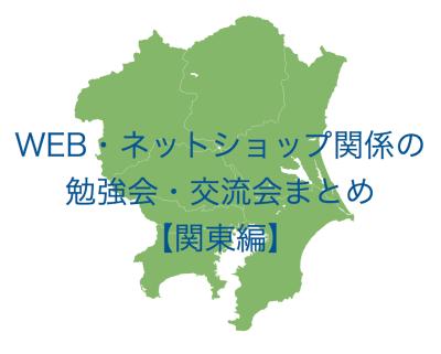 【関東編】WEB・ネットショップ関係の勉強会・交流会まとめ