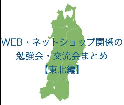 【東北編】WEB・ネットショップ関係の勉強会・交流会まとめ