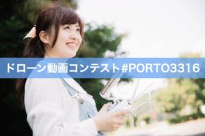 ドローン動画コンテストエントリーNo.46