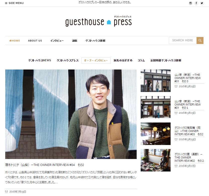 guesthousepress