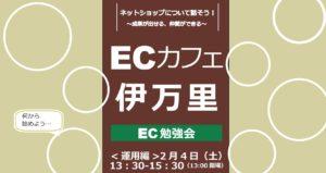【第2回ECカフェ】2月4日にPORTO3316IMARIで開催