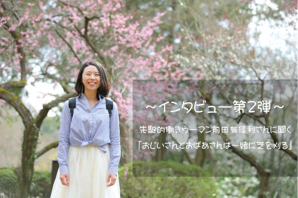 先駆的働きウーマン前田有佳利さんに聞く「おじいさんとおばあさんは一緒に芝を刈る」