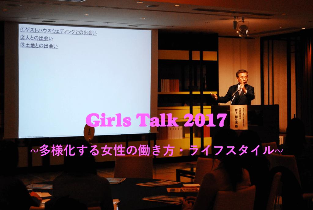 【参加者レポート】GIRLS TALK 2017~多様化する女性の働き方・ライフスタイル~