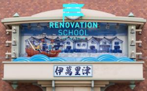 リノベーションスクール@伊万里 【イベント情報】