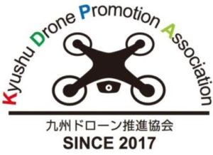 九州ドローン推進協会が誕生!ドローンが変える地方創生