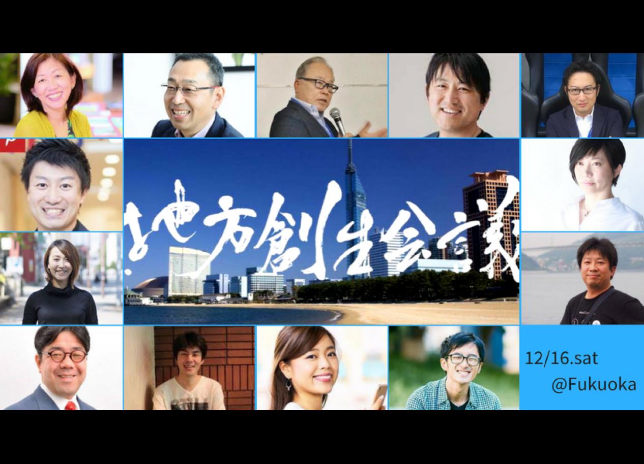 【400名限定】地方創生会議 in 福岡、12/16開幕!和歌山での熱狂が福岡へ!