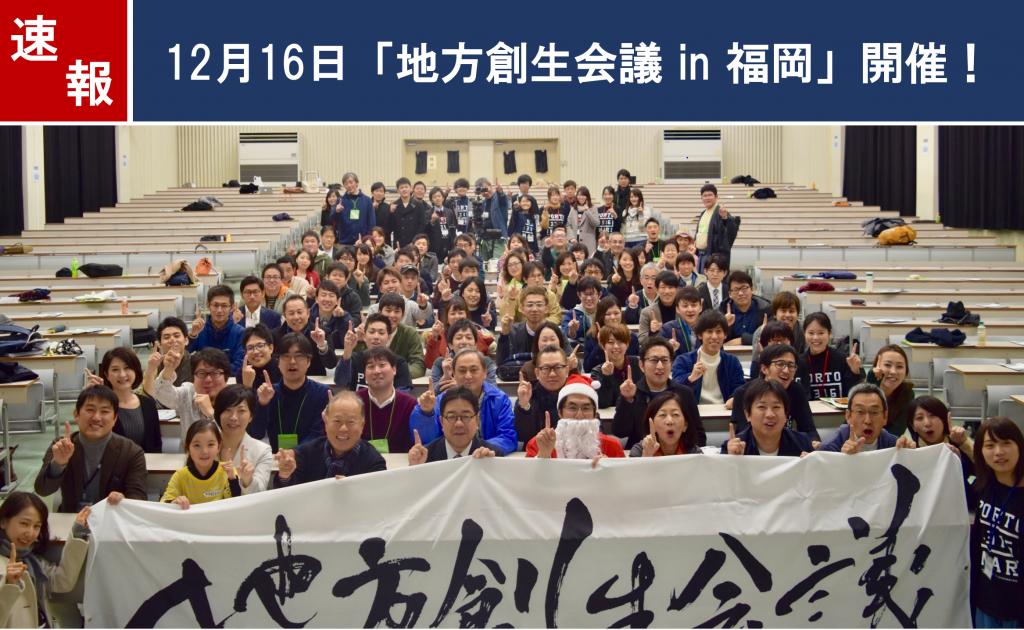 【速報】12月16日(土)「地方創生会議 in 福岡」盛会のうちに終了!