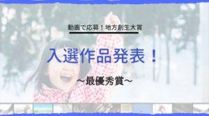 【動画で応募!地方創生大賞】結果発表!~最優秀賞~
