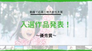 【動画で応募!地方創生大賞】結果発表!~優秀賞~