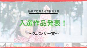 【動画で応募!地方創生大賞】結果発表!~スポンサー賞~